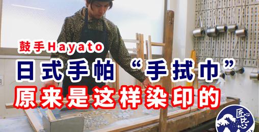 """鼓手Hayato体验日式手帕""""手拭巾""""染印过程【匠心比心 01】"""