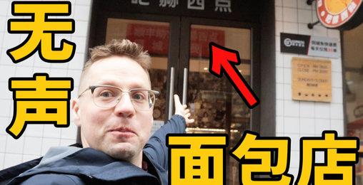德国大叔在长沙为聋哑人开了一家无声面包店!给他1万个赞!