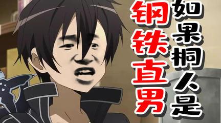 搞笑配音:如果桐人是钢铁直男的话……