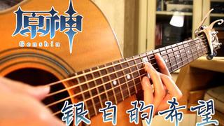 银白的希望【木吉他指弹】