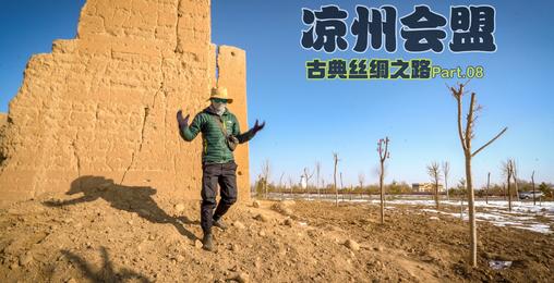 「五月的天」古代第三大城市,从凉州到甘州,经典丝路08