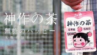 【抽奖】【神作の茶】无糖奶茶,快乐的奶茶