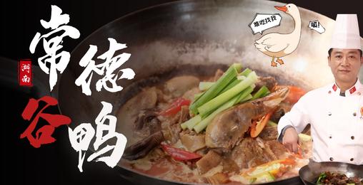 """【大师的菜·常德谷鸭】火锅版""""常德谷鸭"""",辣中带劲咸中带鲜!食材很关键!"""