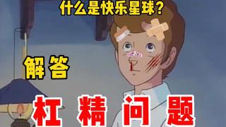 【Ku小泽】杠 精 问 题 百 科