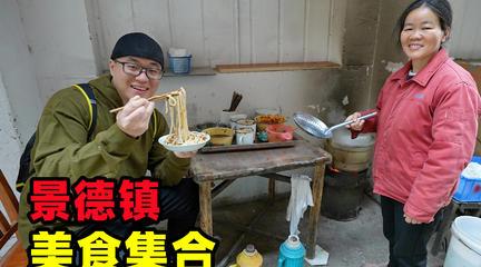 江西景德镇老街美食,爆辣冷粉,香糯饺子粑,阿星凌晨逛瓷都鬼市