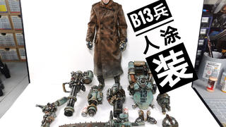 B13兵人 涂装流程展示