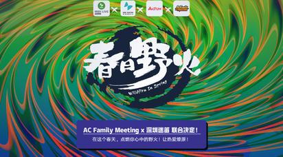【AFM】关于AFM深圳站,UP主萌有话说!