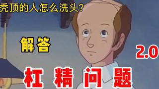 【Ku小泽】杠 精 问 题 百 科 2.0