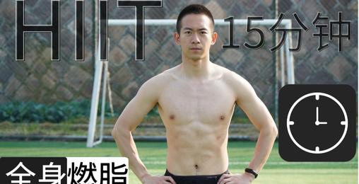 HIIT Tabata 全身燃脂训练丨无器械健身