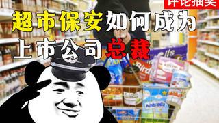 #评论抽奖#超市保安如何成为上市公司总裁