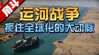 【大国角斗】运河战争 扼住全球化的大动脉