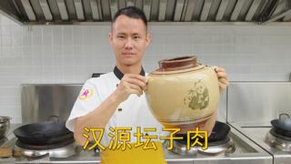 """厨师长教你:""""汉源坛子肉""""的传统做法,皮糯肉耙,醇香四溢"""