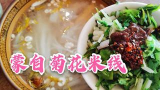 蒙自老城区逛吃逛吃,品尝当地最有名的火烧房子菊花米线