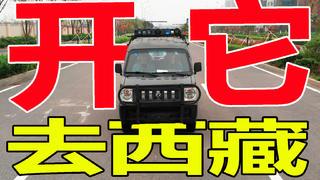 刚买的车准备自驾西藏,因为空间太小,临时决定换一辆面包车去