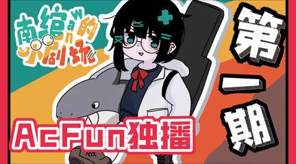 【南绾的日常小剧场/第一期】如果制作组只有一个人会做成什么样的动画!!