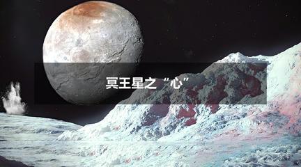 """如果你突然登陆冥王星之""""心"""",会看到什么?"""