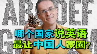 哪个国家说英语,最让中国人蒙圈?