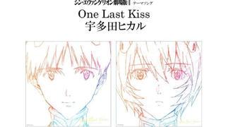 【陸Roku】One Last Kiss/最后一吻【EVA】