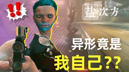 """【盐次方】最怪异的生物,是第一人称游戏中的""""你"""""""