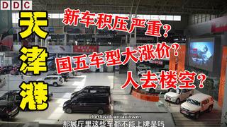 """天津港""""二手车""""坐地起价?绝版LX570涨价100多万!"""