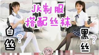 JK制服◇应该搭配什么样的丝袜?黑丝裤袜?白丝过膝?