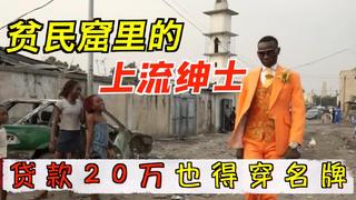 两年收入,只为买一双皮鞋,非洲贫民窟里的上流绅士,刚果萨普