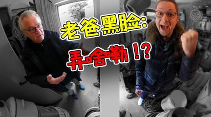 儿子儿媳要扔掉老爸100平米仓库的存货,老爸黑脸质问:你们要闹啥!?