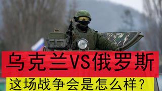 【老团】俄乌战争会是怎么样?