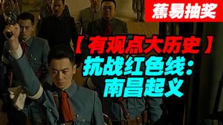 【蕉易-抽奖】抗战红色线--南昌起义