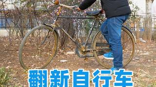翻新上世纪60年代上海凤凰牌自行车