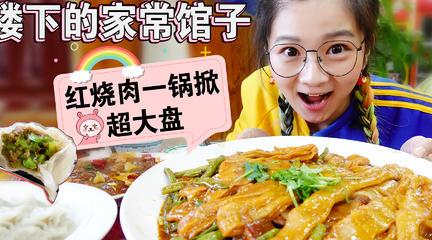 【逛吃北京】角门亲民饭馆,超大红烧肉一锅掀,四层面片盖大块肉