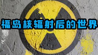 【茴香】福岛核辐射后的世界