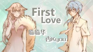 【临临华&杏Kyou】First Love·原创PV
