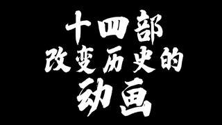 """日本业内人士评""""改变历史的动画""""翻车了?惨遭观众吐槽!"""