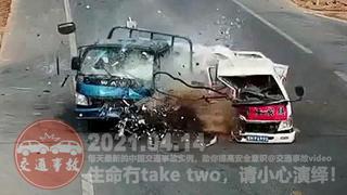 中国交通事故20210414:每天最新的车祸实例,助你提高安全意识
