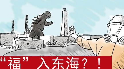 """【老团】说说这次""""福""""入东海"""