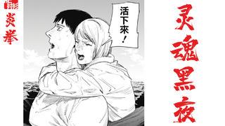 【肥】炎拳11,谎言