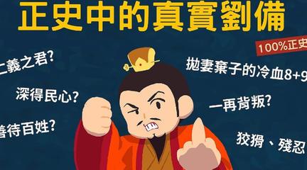 刘备是仁义之君吗?