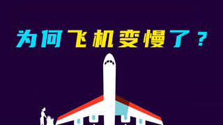 喷气式飞机越来越快,但为何我们坐的飞机却变慢了?中文翻译配音