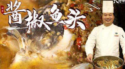 """【大师的菜·酱椒鱼头】""""酱椒鱼头""""鲜香辣嫩,地道湘味一口上头!"""