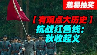 【蕉易抽奖】秋收起义--红色线(建军篇)