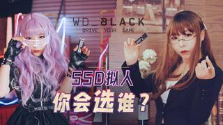 WD_BLACK SN850固态硬盘成精了!还是个小姐姐?NVMe SSD VS HS RGB