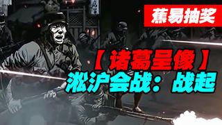 #蕉易抽奖#【诸葛】淞沪会战:战起