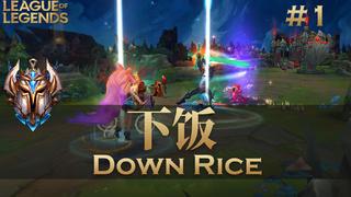 Down Rice !韩服最强王者组下饭集锦#1