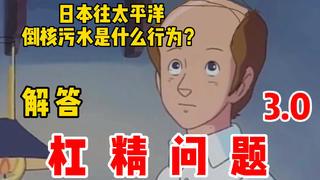 【Ku小泽】杠 精 问 题 百 科 3.0