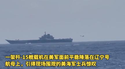 美军拍到辽宁舰飞行训练画面