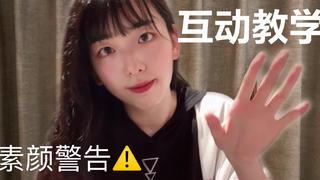 【彩虹】深圳AFM预热!互动教学!跟我一起嗨起来吧!