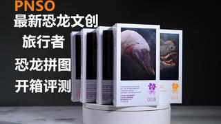【拼图挑战】PNSO恐大旅行者系列霸王龙家族拼图评测!