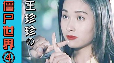 【港剧解说】我爱的不是人,爱我的也不是人!女配视角看《僵约》(四)