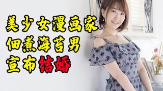 著名HOMO头子,Noripro话事人佃煮海苔男,在4月15日宣布结婚